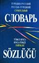 Турецко-русский, русско-турецкий строительный словарь